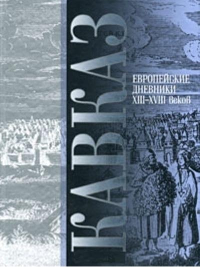 Кавказ Европейские дневники 13-18 вв.