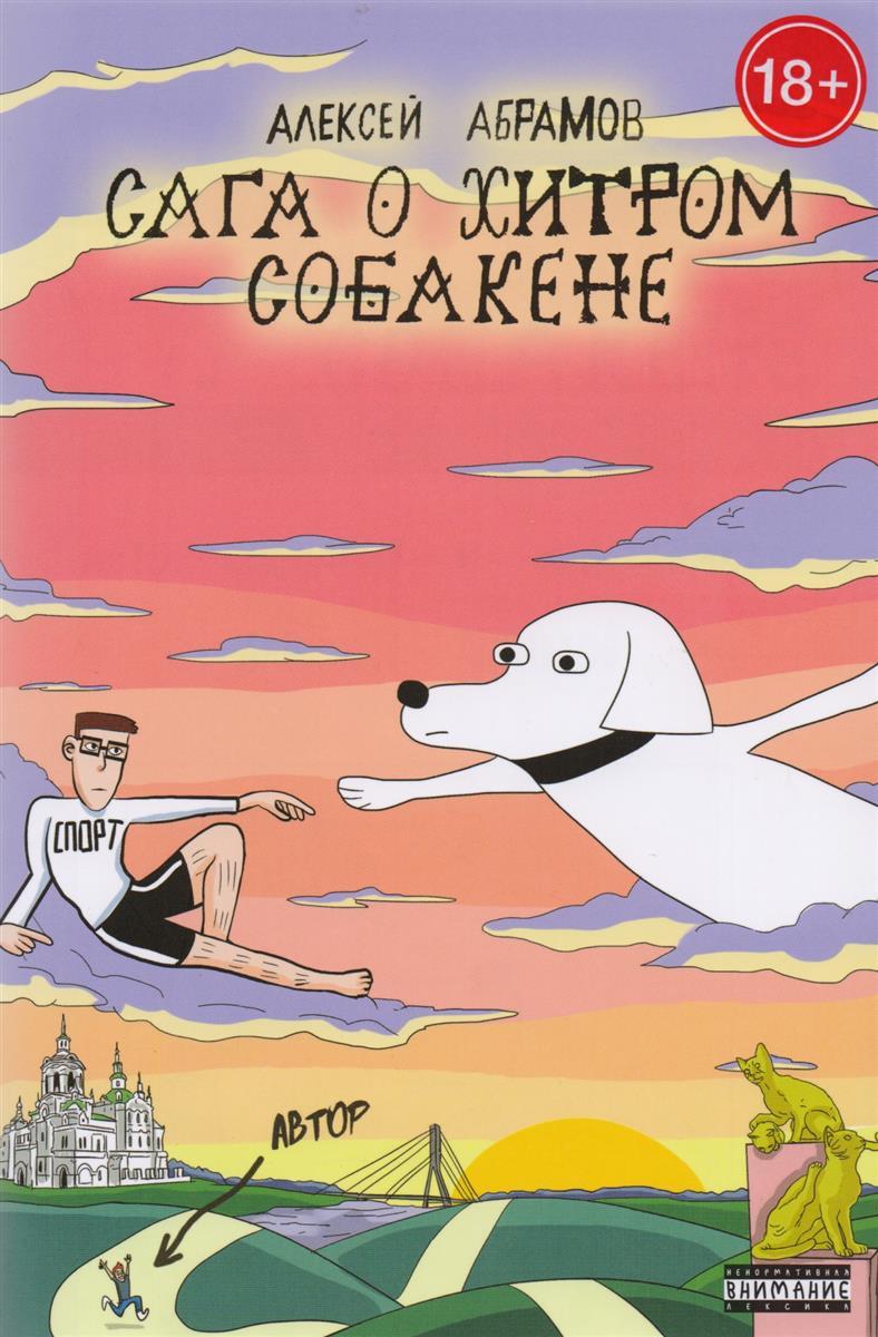 Абрамов А. Сага о хитром Собакене