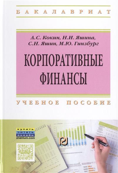 Кокин А., Яшина Н., Яшин С., Гинзбург М. Корпоративные финансы. Учебное пособие ISBN: 9785369015247
