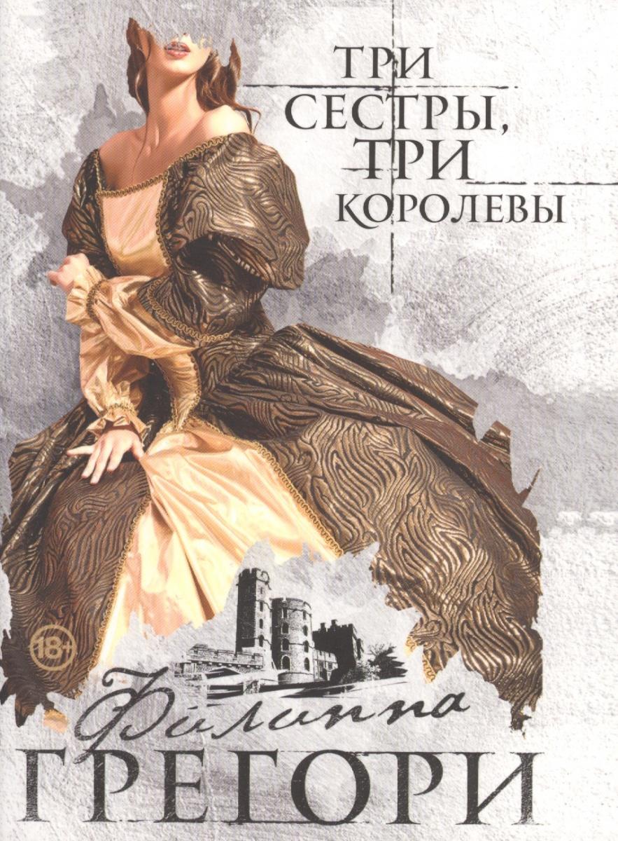 Грегори Ф. Три сестры, три королевы ISBN: 9785040947584 три сестры с