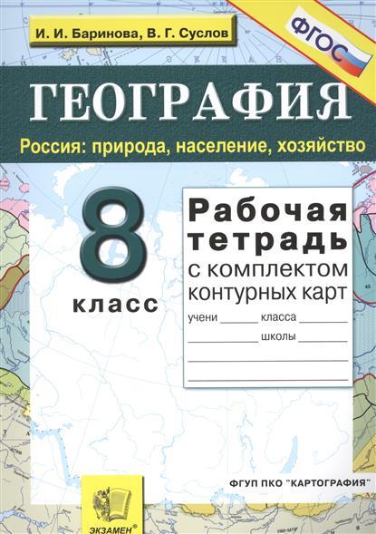 География. Россия: природа, население, хозяйство. 8 класс. Рабочая тетрадь с комплектом контурных карт