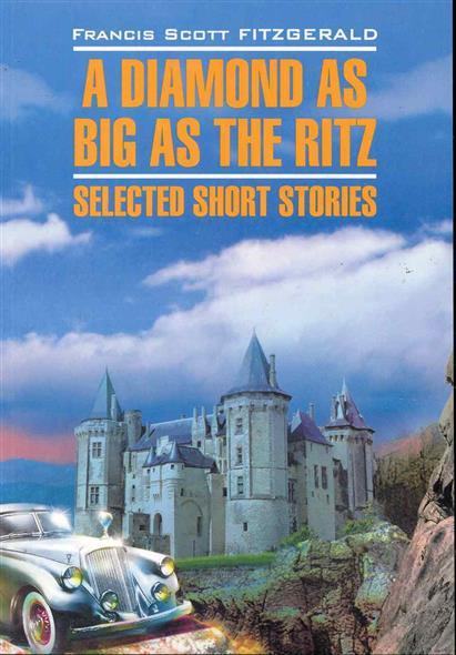 Фицджеральд Ф. A Diamond as Big as the Ritz / Алмаз величиной с отель фен технический hammer hg2010