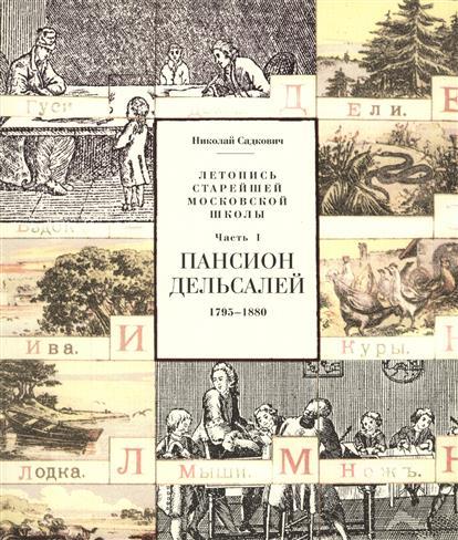 Летопись старейшей московской школы. Часть I. Пансион Дельсалей. 1795-1880