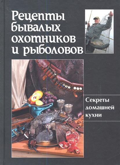 Руфанова Е. (сост.) Рецепты бывалых охотников и рыболовов