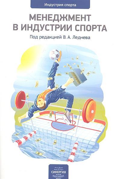Менеджмент в индустрии спорта. Сборник статей. Выпуск 1