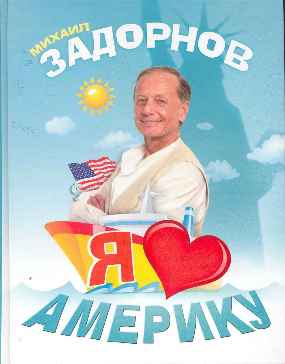 Задорнов М. Я люблю Америку ISBN: 9785170695713 задорнов м большой концерт