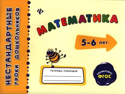 Коротяева Е. Математика. Тетрадь-тренажер. 5-6 лет. ISBN: 9785222221594