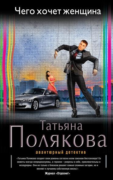 Полякова Т. Чего хочет женщина полякова т закон семи