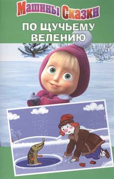 Пименова Т.: По щучьему велению