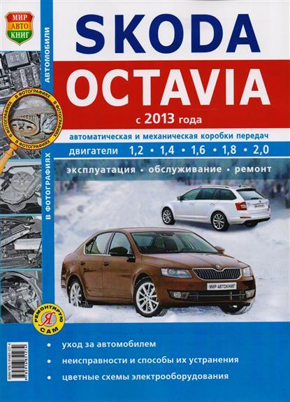 Skoda Oktavia с 2013 года Автоматическая и механическая коробки передач Двигатели 1,2 1,4 1,6 1,8 2,0 Эксплуатация обслуживание ремонт брелок в виде коробки передач
