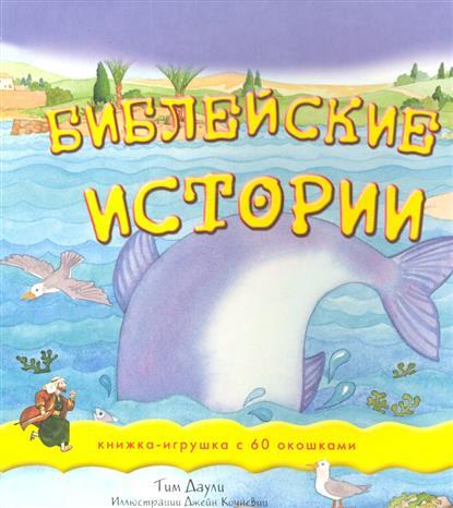 Библейские истории Книжка-игрушка