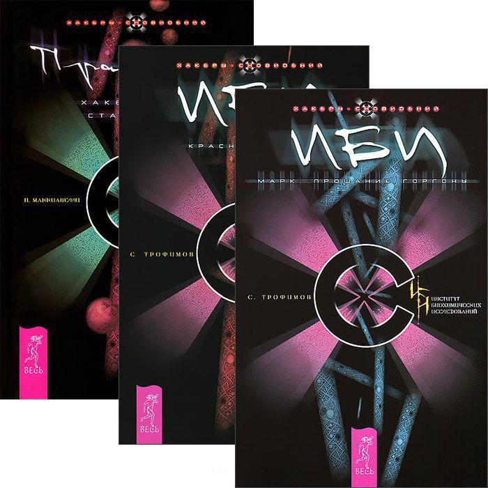 ИБИ + Практикум по хакерскому сталкингу (комплект из 3 книг)