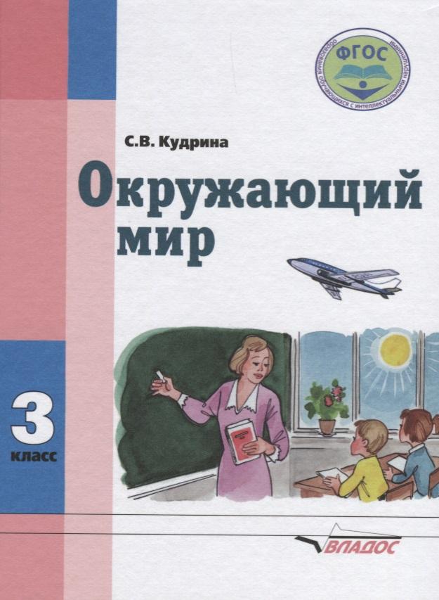 Кудрина С. Окружающий мир. 3 класс. Учебник для специальных (коррекционных) учебных заведений VIII вида