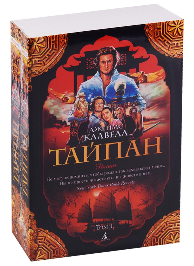 Клавелл Дж. Тайпан. Комплект из двух книг конволют из 23 книг