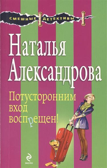 Александрова Н. Потусторонним вход воспрещен посторонним вход воспрещен табличка в смоленске