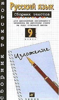 Рыбченкова Л., Склярова В. (авт.-сост.) Русский язык 9 кл
