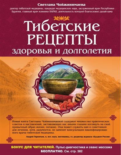 Чойжинимаева С. Тибетские рецепты здоровья и долголетия
