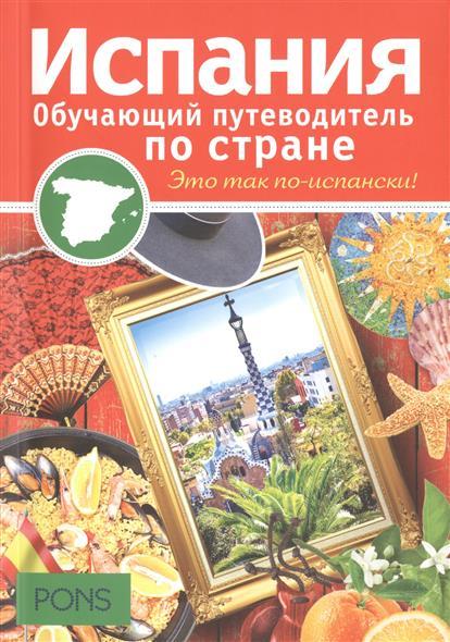 Рейес С. Испания. Обучающий путеводитель по стране испания кулинарный путеводитель