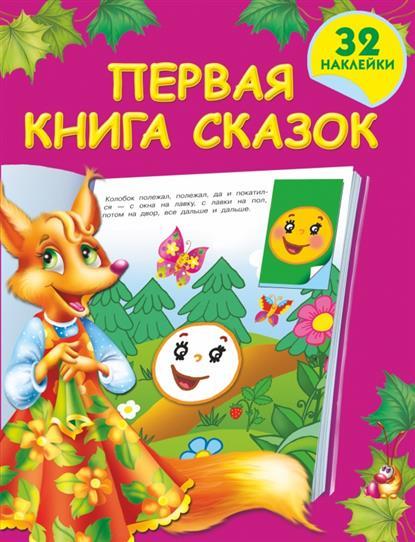 Дмитриева В. (сост.) Первая книга сказок. 32 наклейки дмитриева в сост первая книга для чтения после букваря