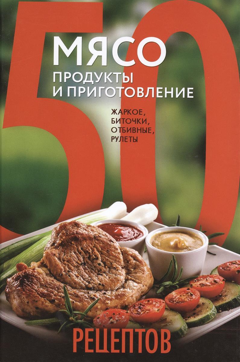 Левашева Е. (ред.) 50 рецептов. Мясо. Продукты и приготовление: жаркое, биточки, отбивные, холодцы. левашева е ред все блюда для поста