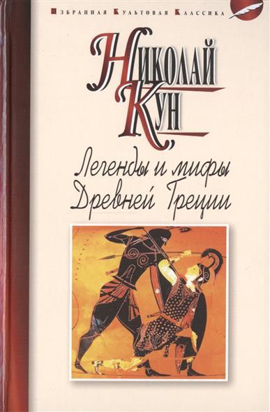 Кун Н.: Легенды и мифы Древней Греции