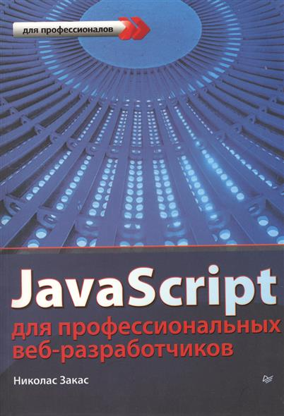 Закас Н. JavaScript для профессиональных разработчиков николас закас javascript оптимизация производительности