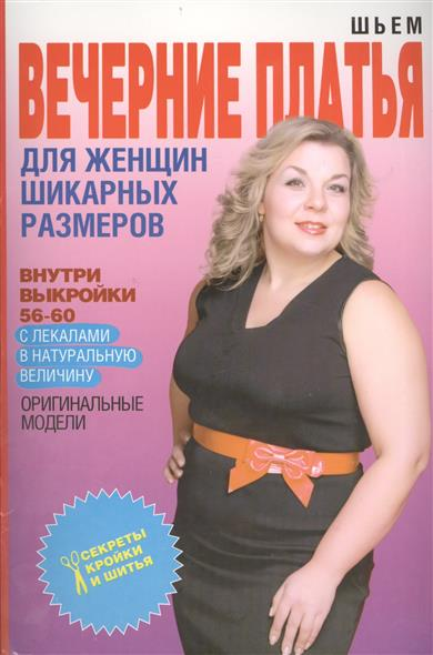 Яковлева О. Шьем вечерние платья для женщин шикарных размеров. Оригинальные модели вечерние платья в старом осколе