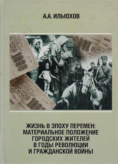 Жизнь в эпоху перемен: Материальное положение городских жителей в годы революции и Гражданской войны
