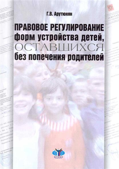Правовое регулирование форм устройства детей...