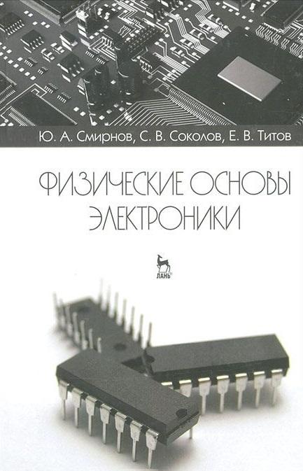 Смирнов Ю., Соколов С., Титов Е. Физические основы электроники. Учебное пособие цены