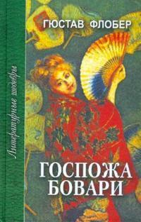 Флобер Г. Госпожа Бовари чигиринский о госпожа удача