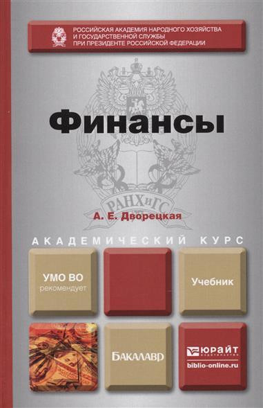 Дворецкая А. Финансы. Учебник для академического бакалавриата