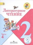 Литературное чтение. 2 класс. В 4-х частях. Часть 4. Учебник