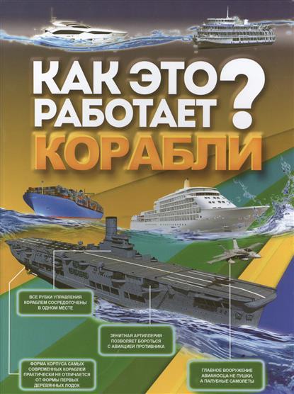 Ликсо В. Корабли ликсо в корабли и подводные лодки величайшие битвы самые известные флотоводцы