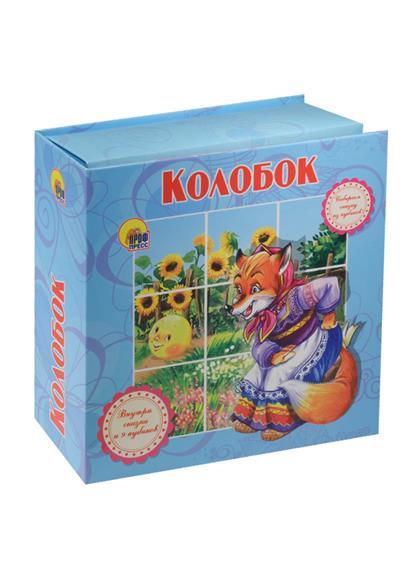 Собираем сказку из кубиков. Колобок