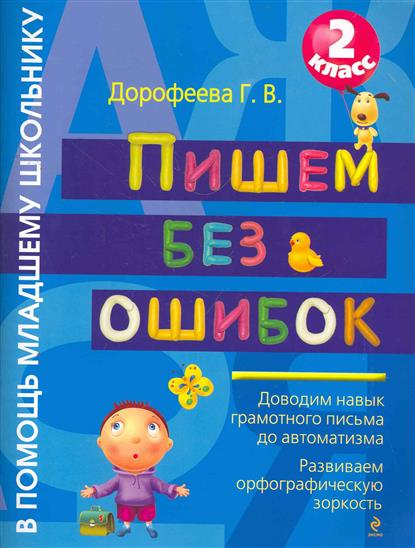 Дорофеева Г.: Пишем без ошибок 2 кл