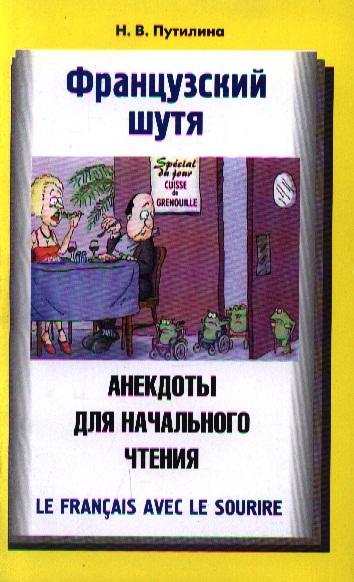 Путилина Н. Французский шутя Анекдоты для начального чтения
