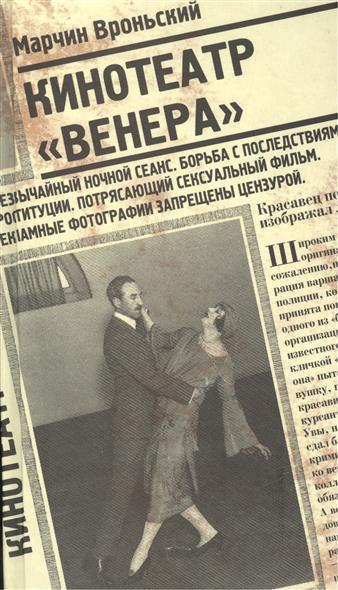 Вроньский М. Кинотеатр Венера / Kino Venus kino news