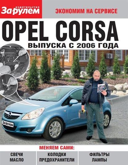 Opel Corsa выпуска с 2006 года