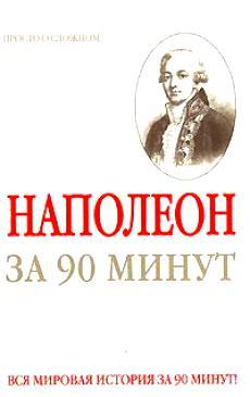Медведько Ю. Наполеон за 90 минут кьеркегор за 90 минут