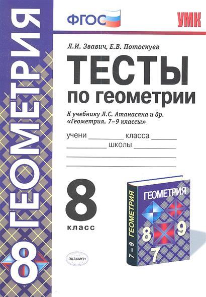 Тесты по геометрии. 8 класс. К учебнику Л.С. Атанасяна В.Ф. Бутузова, С.Б. Кадомцева и др.