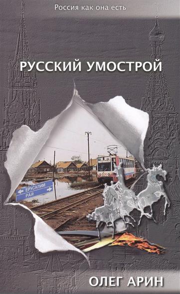 Арин О. Русский умострой