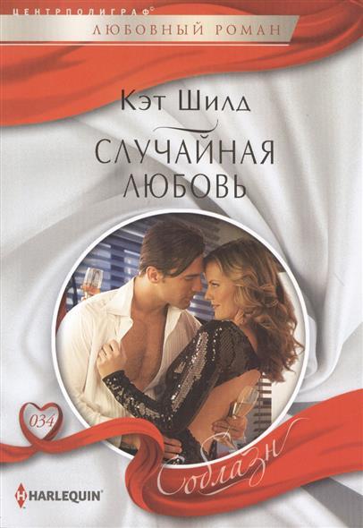 Шилд К.: Случайная любовь. Роман