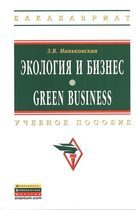 Маньковская Экология и бизнес. Green Business. Учебное пособие