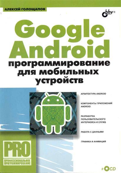 Google Android Программ. для мобильных устройств