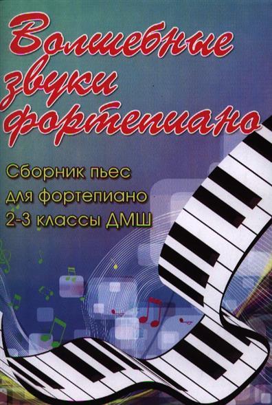 Волшебные звуки фортепиано. Сборник пьес для фортепиано. 2-3 классы ДМШ. Учебно-методическое пособие