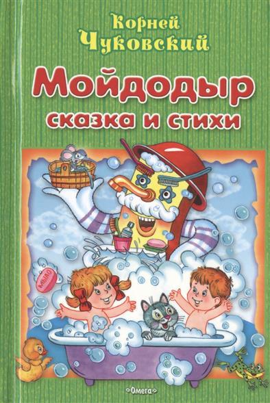 Чуковский К.: Мойдодыр. Сказка и стихи