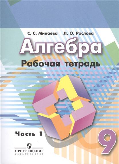 Алгебра. 9 класс. Рабочая тетрадь. В двух частях. Часть 1. Учебное пособие