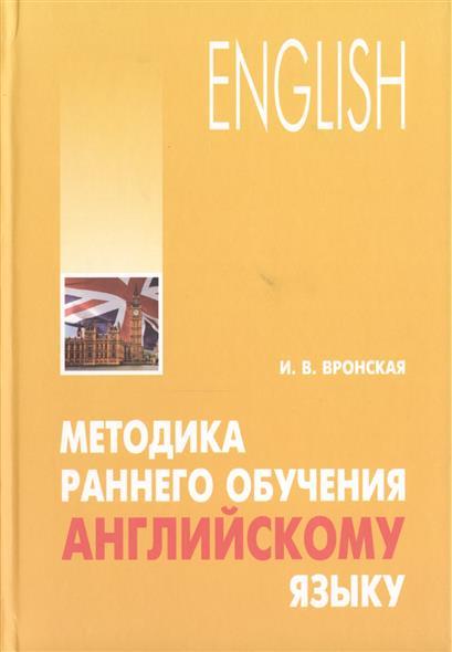 Вронская И. English. Методика раннего обучения английскому языку