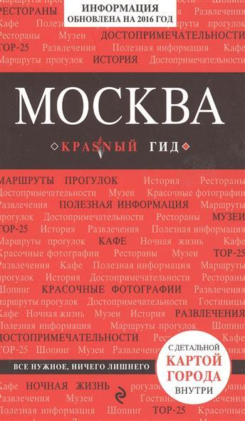 Чередниченко О. Москва. С детальной картой города внутри